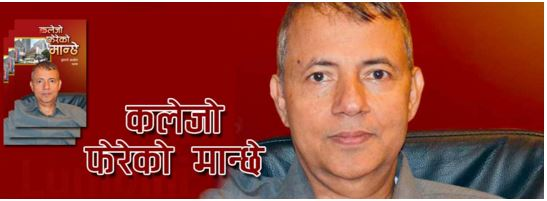 Pundary Aryal :: Nepali Literature Portal